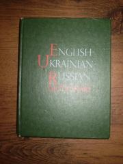 Словник англо-українсько-російский